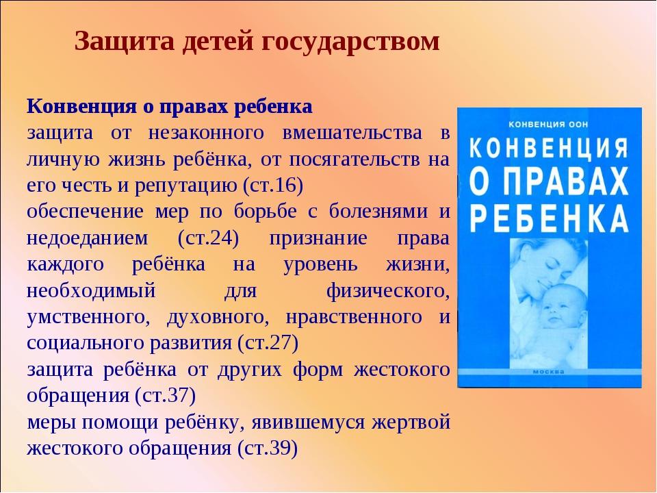 Защита детей государством Конвенция о правах ребенка защита от незаконного в...