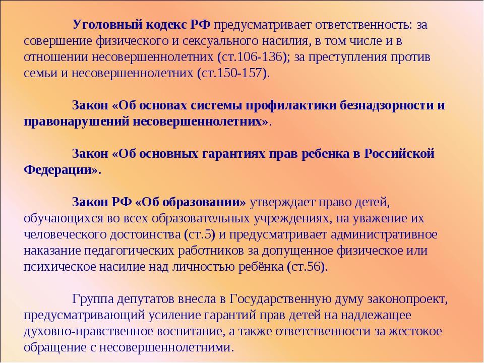 Уголовный кодекс РФ предусматривает ответственность: за совершение физическо...