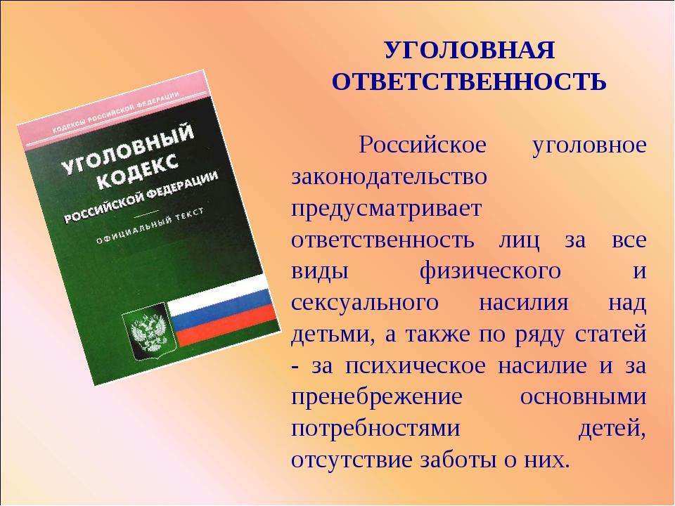 УГОЛОВНАЯ ОТВЕТСТВЕННОСТЬ Российское уголовное законодательство предусматрив...