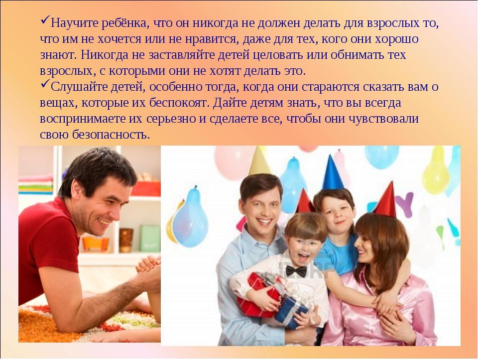 Научите ребёнка, что он никогда не должен делать для взрослых то, что им не х...