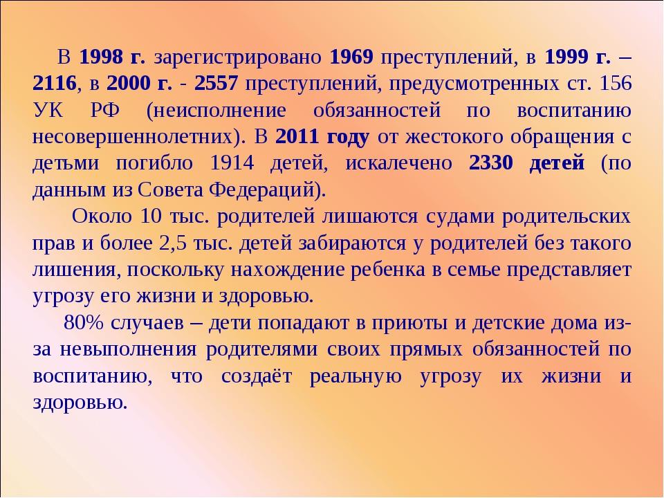 В 1998 г. зарегистрировано 1969 преступлений, в 1999 г. – 2116, в 2000 г. -...