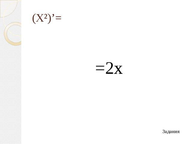 Механический смысл производной S'(t)=V(t) V'(t) = a(t) Задания