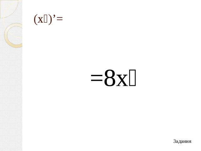 (cos x)'= = -sinx Задания