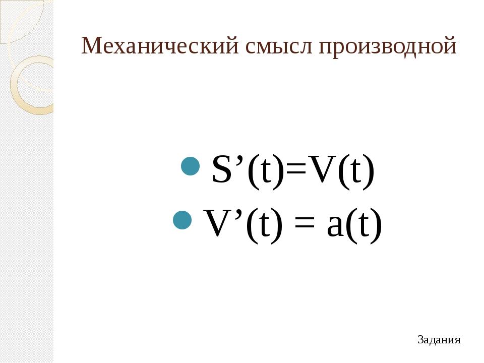 (sin x)'= cos x Задания