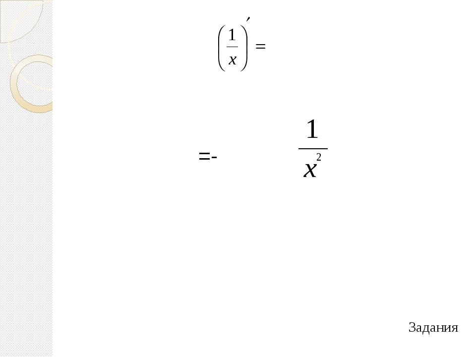 Задачи урока: Повторить механический (физический) и геометрический смысл прои...
