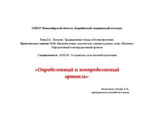 ГАПОУ Новосибирской области «Барабинский медицинский колледж» Тема 2.1. Питан