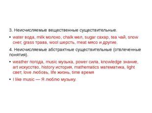 3. Неисчисляемые вещественные существительные. water вода, milk молоко, chal