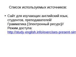 Список используемых источников: Сайт для изучающих английский язык, студентов