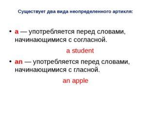 Существует два вида неопределенного артикля: a — употребляется перед словами,