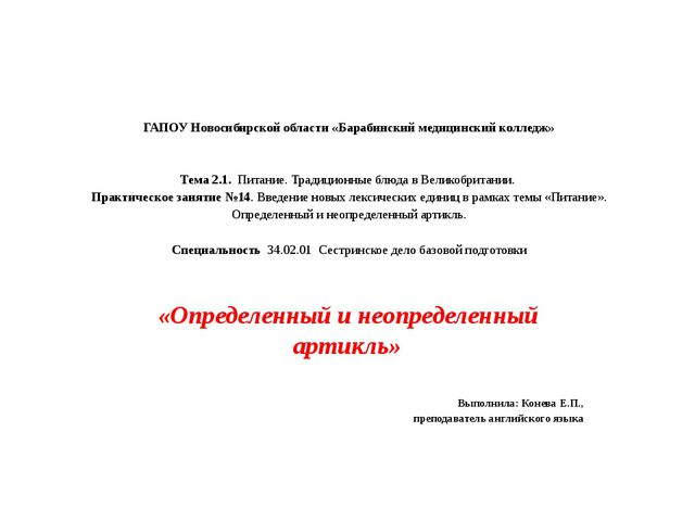 ГАПОУ Новосибирской области «Барабинский медицинский колледж» Тема 2.1. Питан...