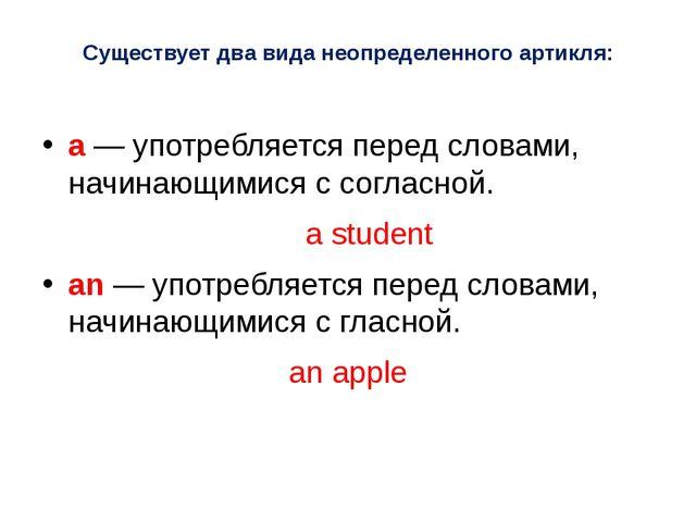 Существует два вида неопределенного артикля: a — употребляется перед словами,...