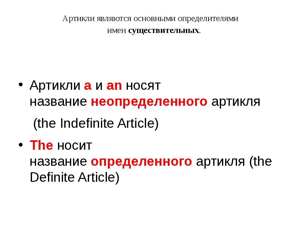 Артикли являются основными определителями именсуществительных. Артиклиaиa...
