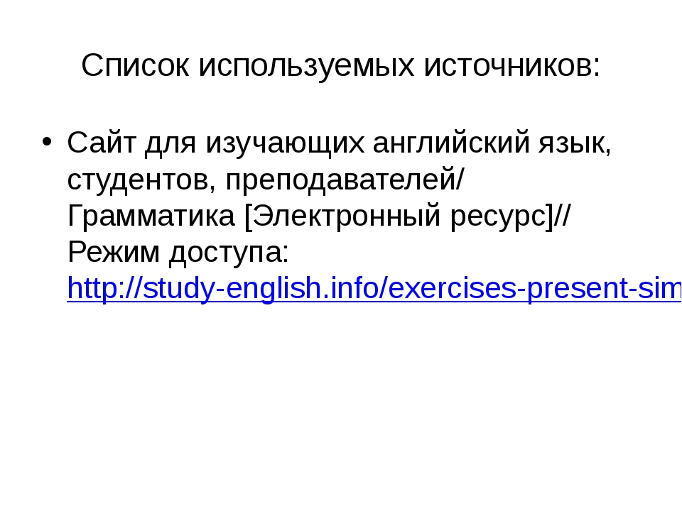 Список используемых источников: Сайт для изучающих английский язык, студентов...