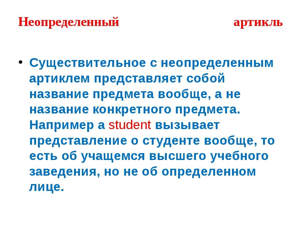 Неопределенный артикль Существительное с неопределенным артиклем представляет...