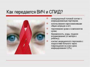 Как передается ВИЧ и СПИД? незащищенный половой контакт с инфицированным парт