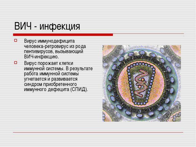 ВИЧ - инфекция Вирус иммунодефицита человека-ретровирус из рода пентивирусов,...