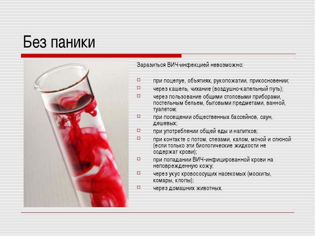 Без паники Заразиться ВИЧ-инфекцией невозможно: при поцелуе, объятиях, рукопо...