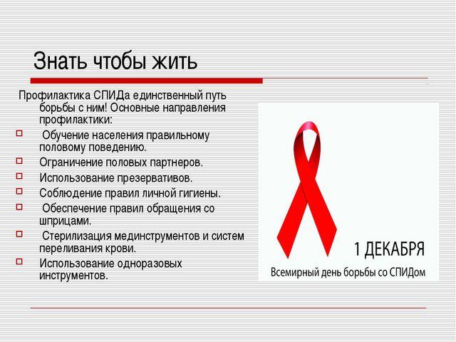 Знать чтобы жить Профилактика СПИДа единственный путь борьбы с ним! Основные...