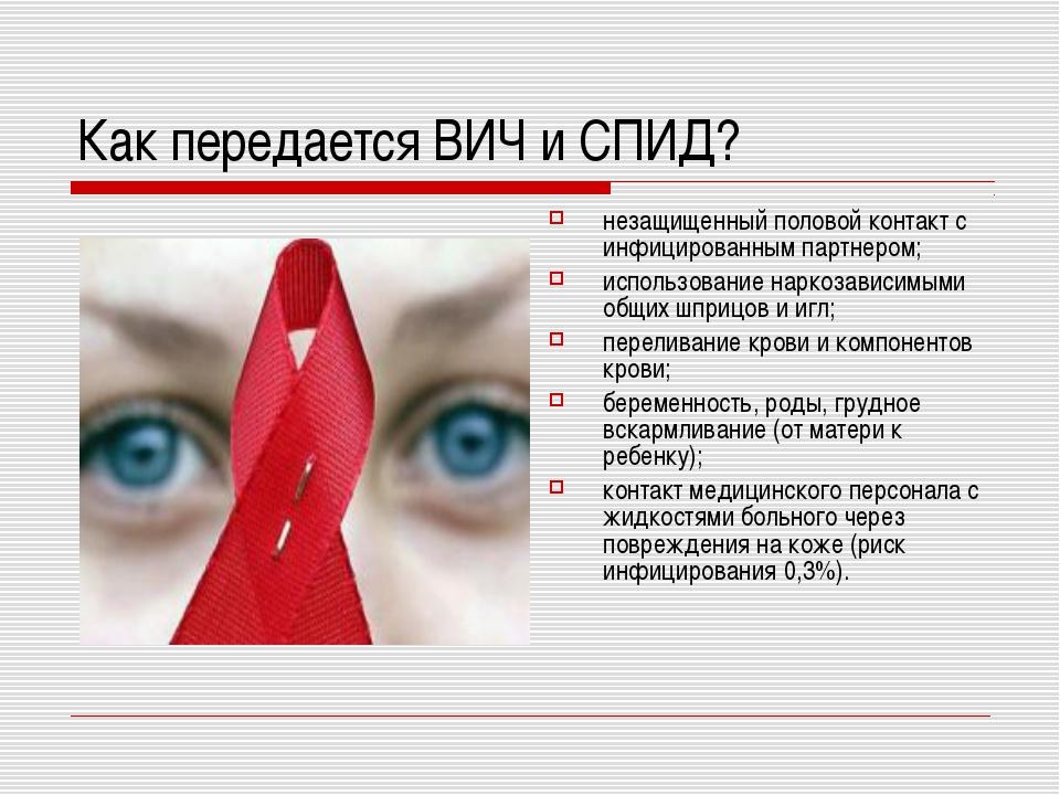 Как передается ВИЧ и СПИД? незащищенный половой контакт с инфицированным парт...