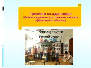 Тренинги на адаптацию (Снятие напряженности, развитие навыков эффективного об