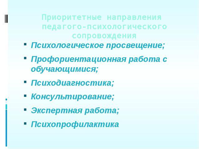 Приоритетные направления педагого-психологического сопровождения Психологичес...