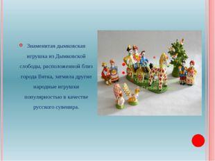 Знаменитая дымковская игрушка из Дымковской слободы, расположенной близ горо