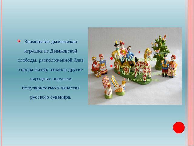 Знаменитая дымковская игрушка из Дымковской слободы, расположенной близ горо...