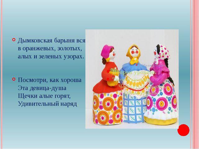 Дымковская барыня вся в оранжевых, золотых, алых и зеленых узорах. Посмотри,...