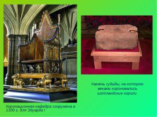 Коронационная кафедра сооружена в 1300 г. для Эдуарда I Камень судьбы, на кот