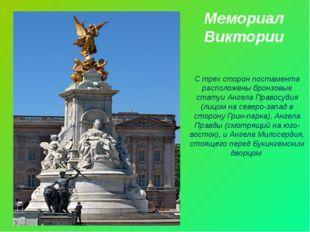 Мемориал Виктории С трех сторон постамента расположены бронзовые статуи Анге