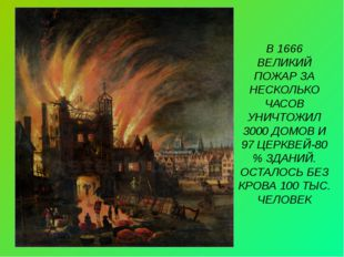 В 1666 ВЕЛИКИЙ ПОЖАР ЗА НЕСКОЛЬКО ЧАСОВ УНИЧТОЖИЛ 3000 ДОМОВ И 97 ЦЕРКВЕЙ-80