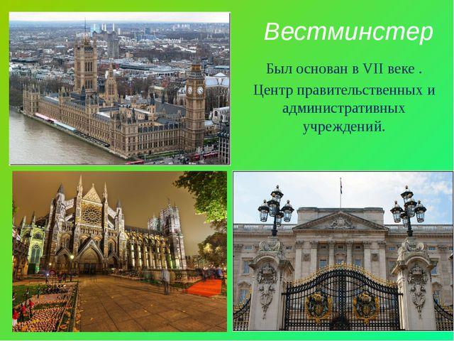 Вестминстер Был основан в VII веке . Центр правительственных и административн...