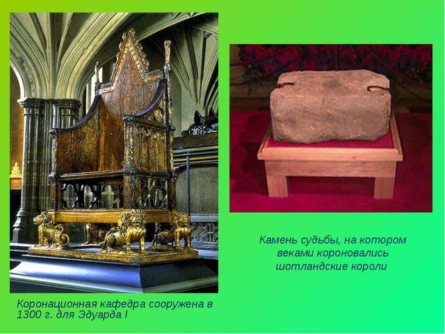 Коронационная кафедра сооружена в 1300 г. для Эдуарда I Камень судьбы, на кот...