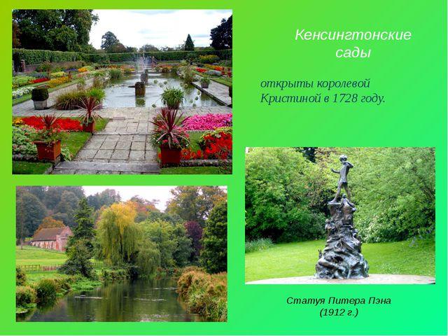 Кенсингтонские сады открыты королевой Кристиной в 1728 году. Статуя Питера Пэ...