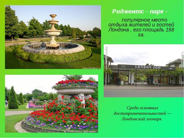 Риджентс - парк - популярное место отдыха жителей и гостей Лондона , его площ...