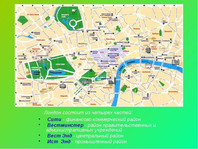 Лондон состоит из четырех частей: Сити - финансово-коммерческий район Вестми...
