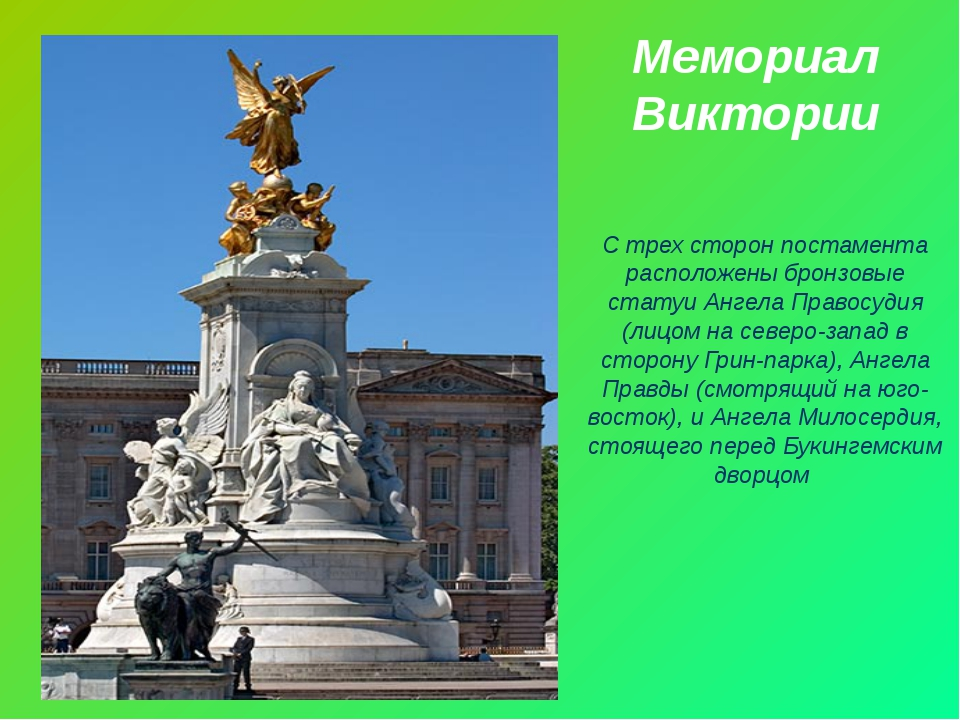 Мемориал Виктории С трех сторон постамента расположены бронзовые статуи Анге...