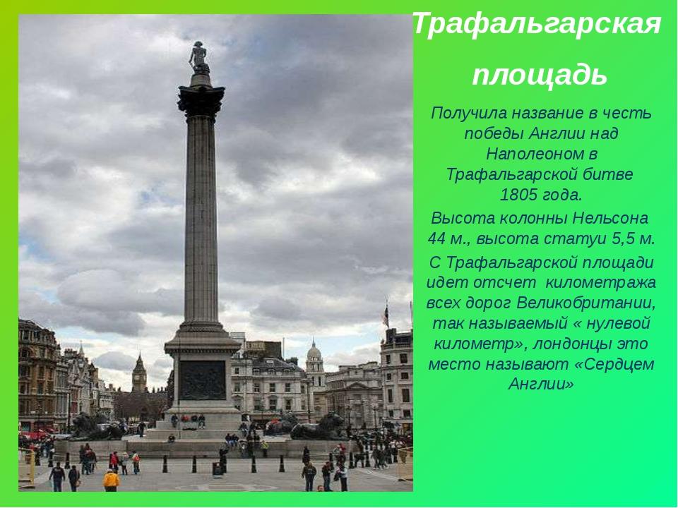 Трафальгарская площадь Получила название в честь победы Англии над Наполеоном...