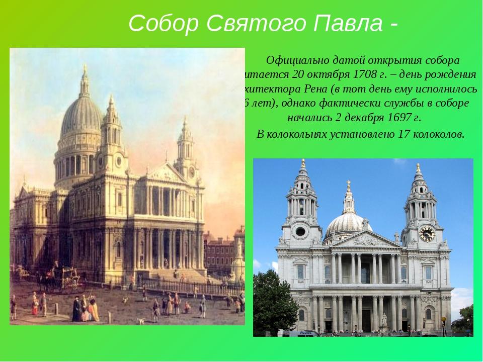 Собор Святого Павла - Официально датой открытия собора считается 20 октября 1...