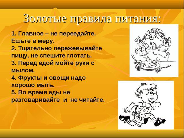 Золотые правила питания: 1. Главное – не переедайте. Ешьте в меру. 2. Тщатель...