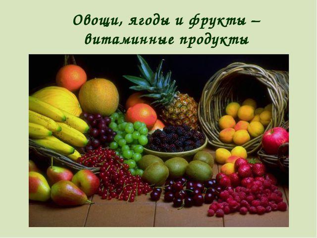 Овощи, ягоды и фрукты – витаминные продукты