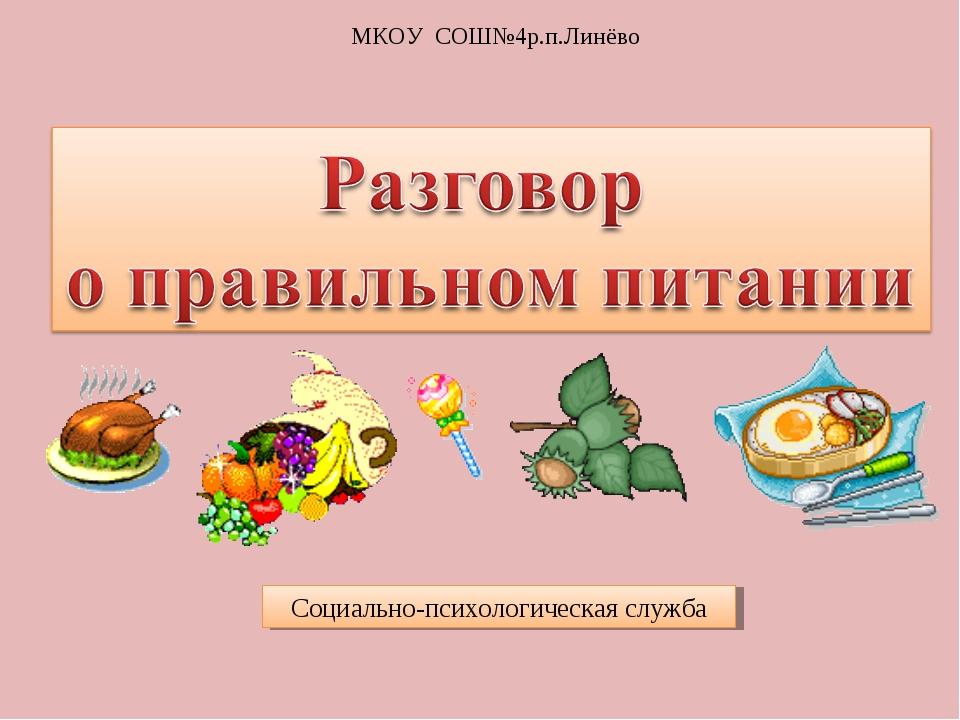МКОУ СОШ№4р.п.Линёво Социально-психологическая служба