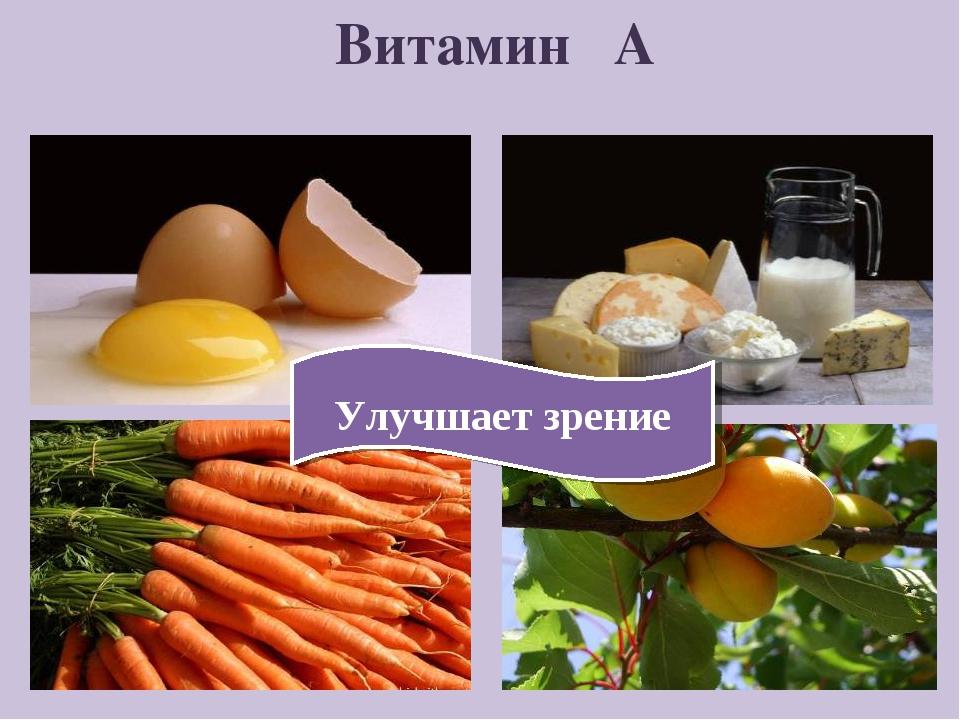 Витамин А Улучшает зрение