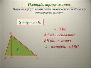Площадь треугольника. Площадь треугольника равна половине произведения его ос
