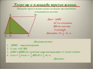 Теорема о площади треугольника. Площадь треугольника равна половине произведе