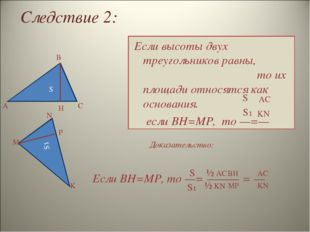 Доказательство: Если BH=MP, то —= ——— = — Если высоты двух треугольников рав