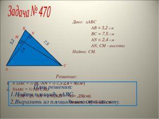 Дано: ∆ABC AB = 3,2 см BC = 7,5 см AN = 2,4 см AN, CM - высоты Найти: CM. Реш