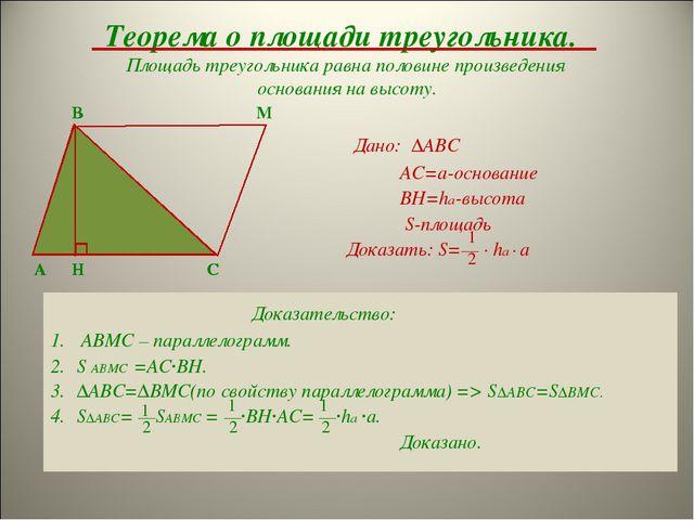 Теорема о площади треугольника. Площадь треугольника равна половине произведе...