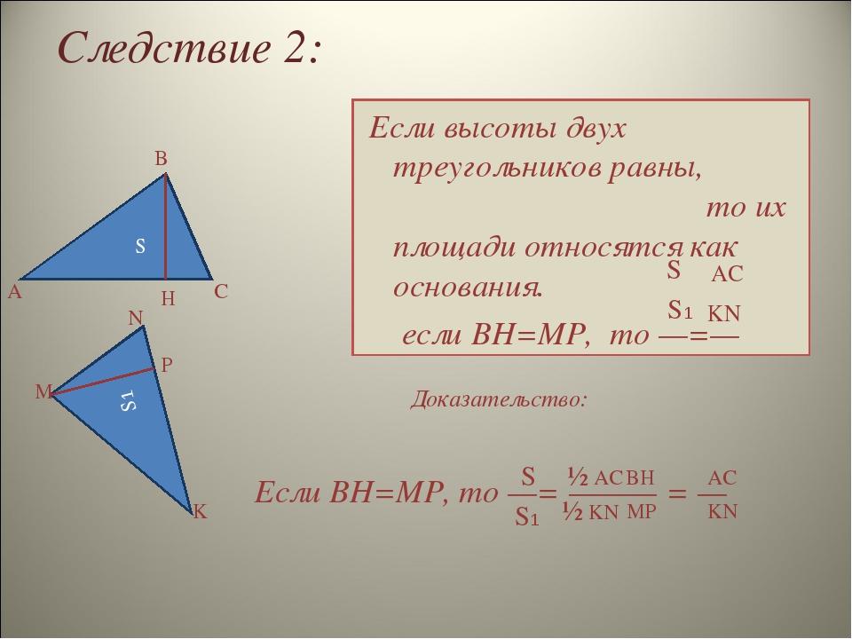Доказательство: Если BH=MP, то —= ——— = — Если высоты двух треугольников рав...