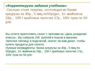 «Корректируем задание учебника» Сколько стоит покупка, состоящая из банки кук
